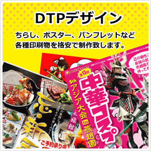 DTPデザイン
