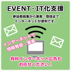 EVENT・IT化支援 インターネットで 情報発信・集客