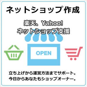 ネットショップ作成 楽天、Yahoo! ネットショップ支援