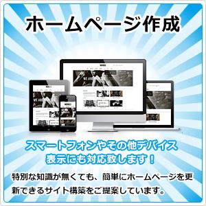 ホームページ作成 単更新ホームページ 52,500円~
