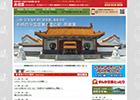 中国庭園 燕趙園様