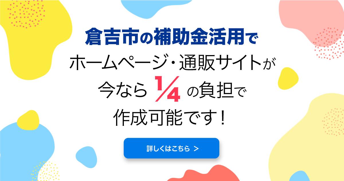 倉吉市のホームページ補助金