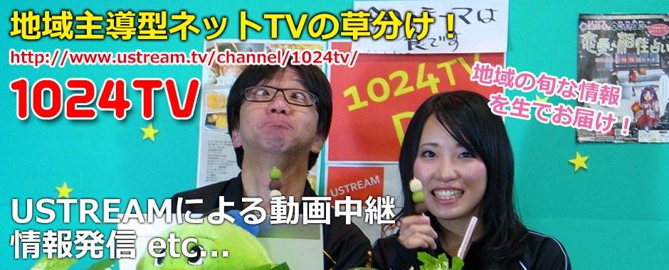 1024TV USTREAMによる動画中継 情報発信 etc...
