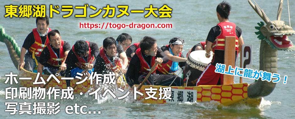 東郷湖ドラゴンカヌー大会 ホームページ作成・運営 印刷物作成・イベント支援 写真撮影 etc...