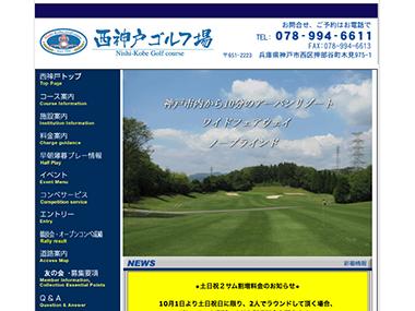 場 西 神戸 ゴルフ 西神戸ゴルフ場のゴルフ場施設情報とスコアデータ【GDO】